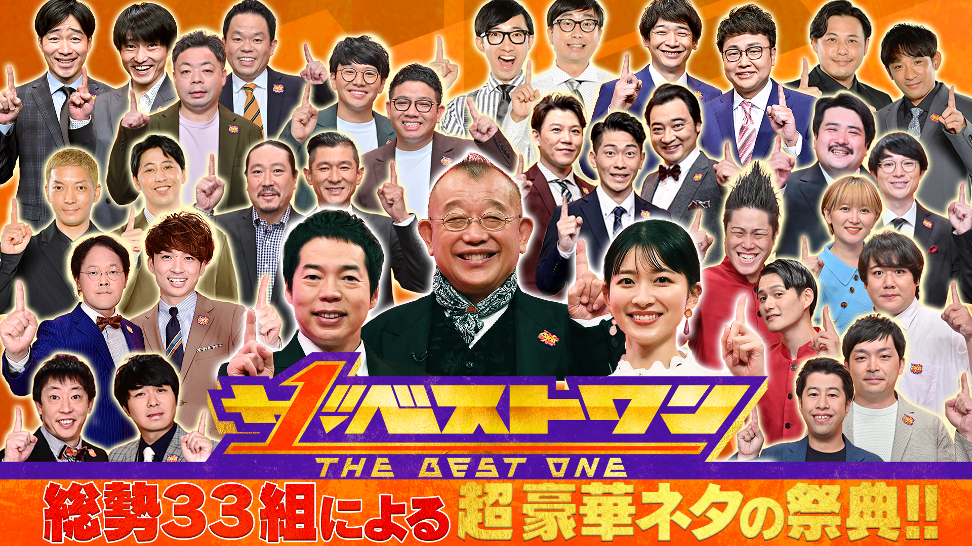 ザ・ベストワン #1 祝!レギュラー!初回3時間SP【前編】