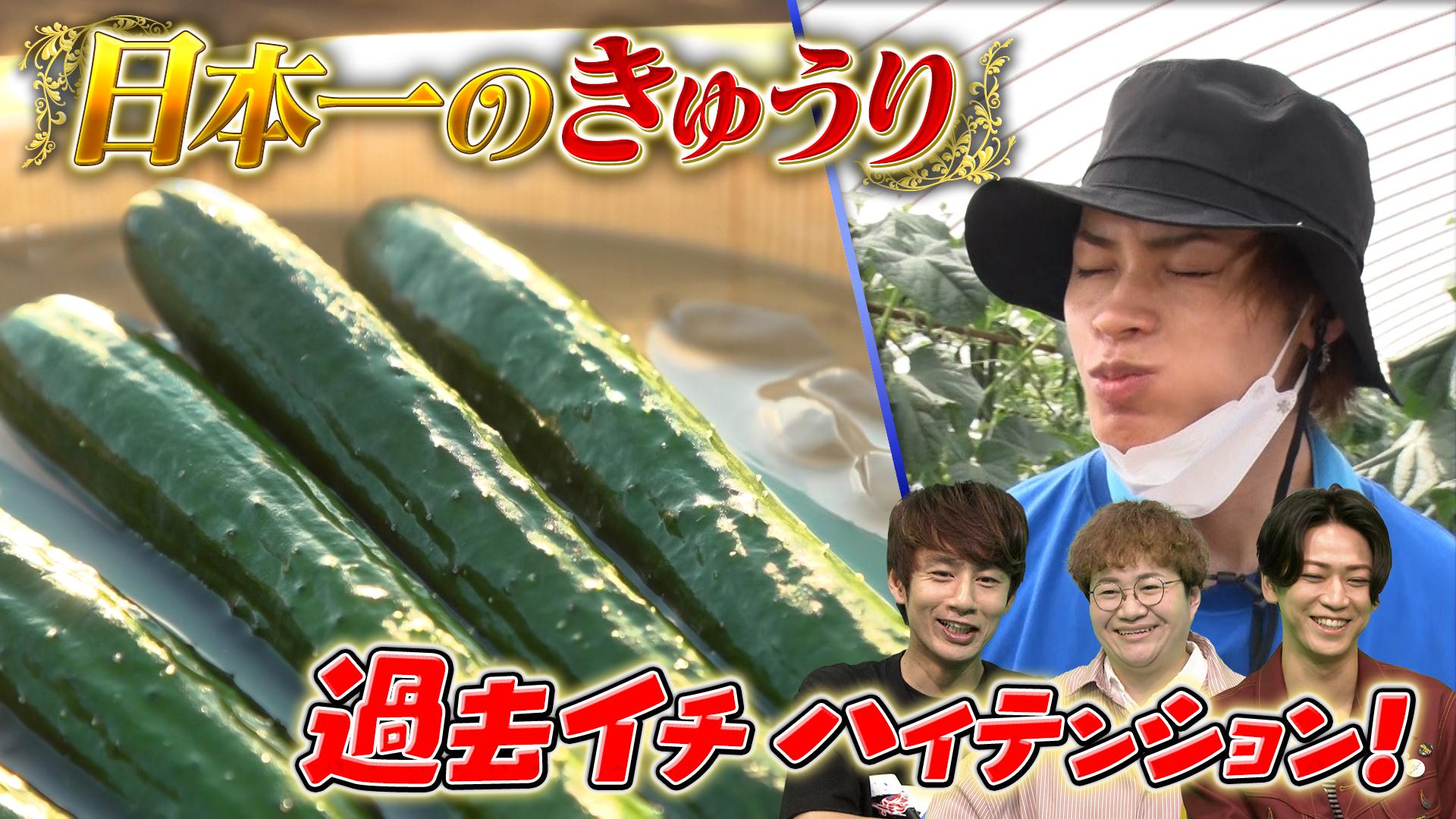 KAT-TUNの食宝ゲッットゥーン #21 上田、日本一のきゅうりに大興奮SP!