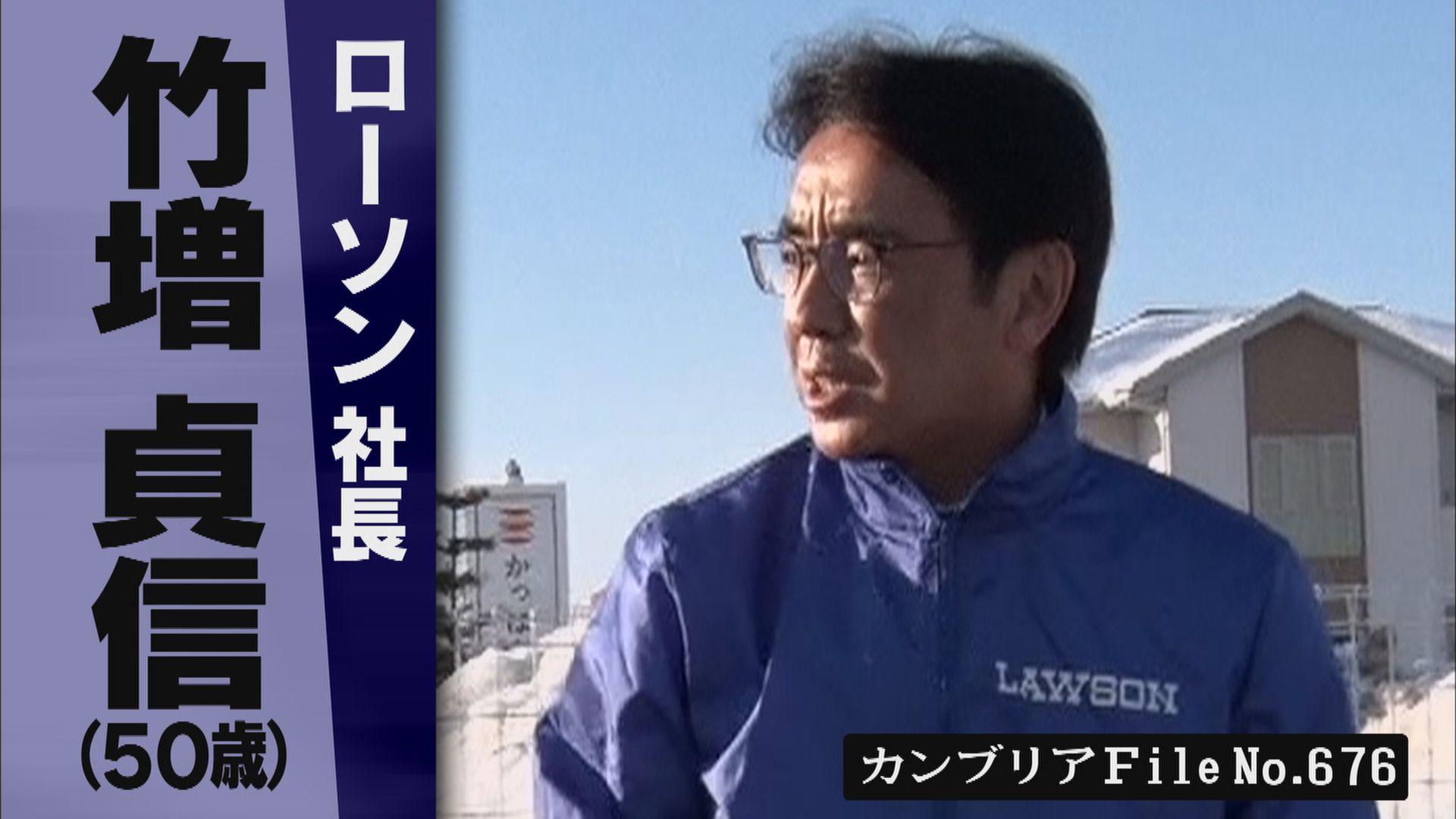 カンブリア宮殿 #676 ニッポン企業・大改革シリーズ 第1弾 知られざるローソン コンビニ未来宣言