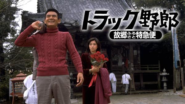 トラック野郎 故郷特急便 | Paravi(パラビ)