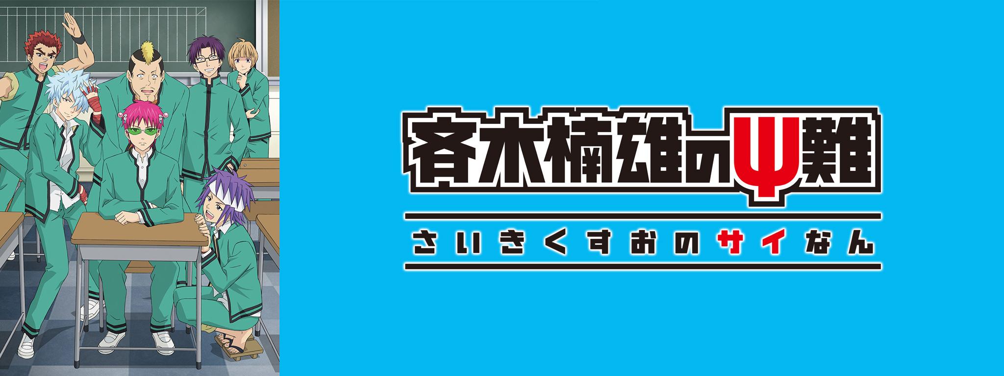 斉木楠雄のψ難動画