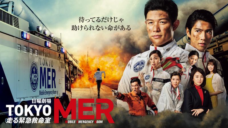 TOKYO MER〜走る緊急救命室〜 動画