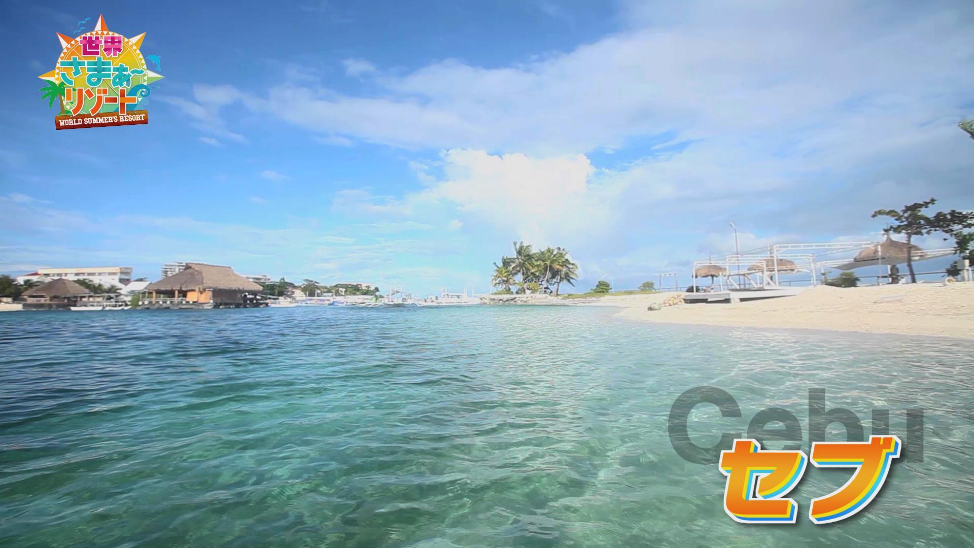 7つの海を楽しもう!世界さまぁ~リゾート #389 世界ビーチウォーカーinセブ(2)