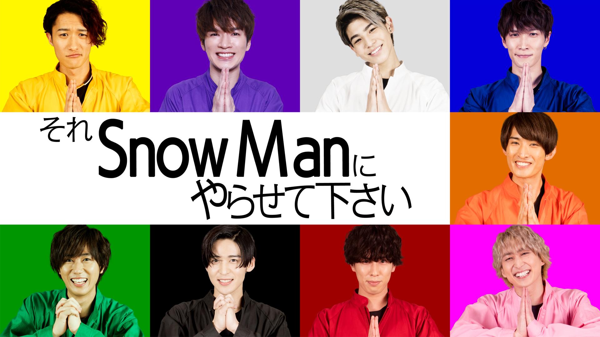 リアルタイム snowman ツイッター