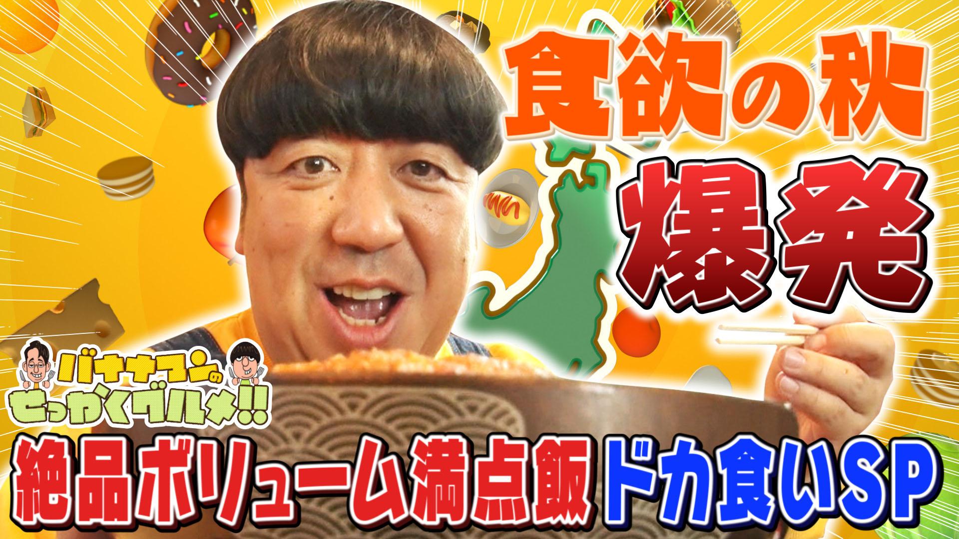 バナナマンのせっかくグルメ!! #125 2020/11/22放送分