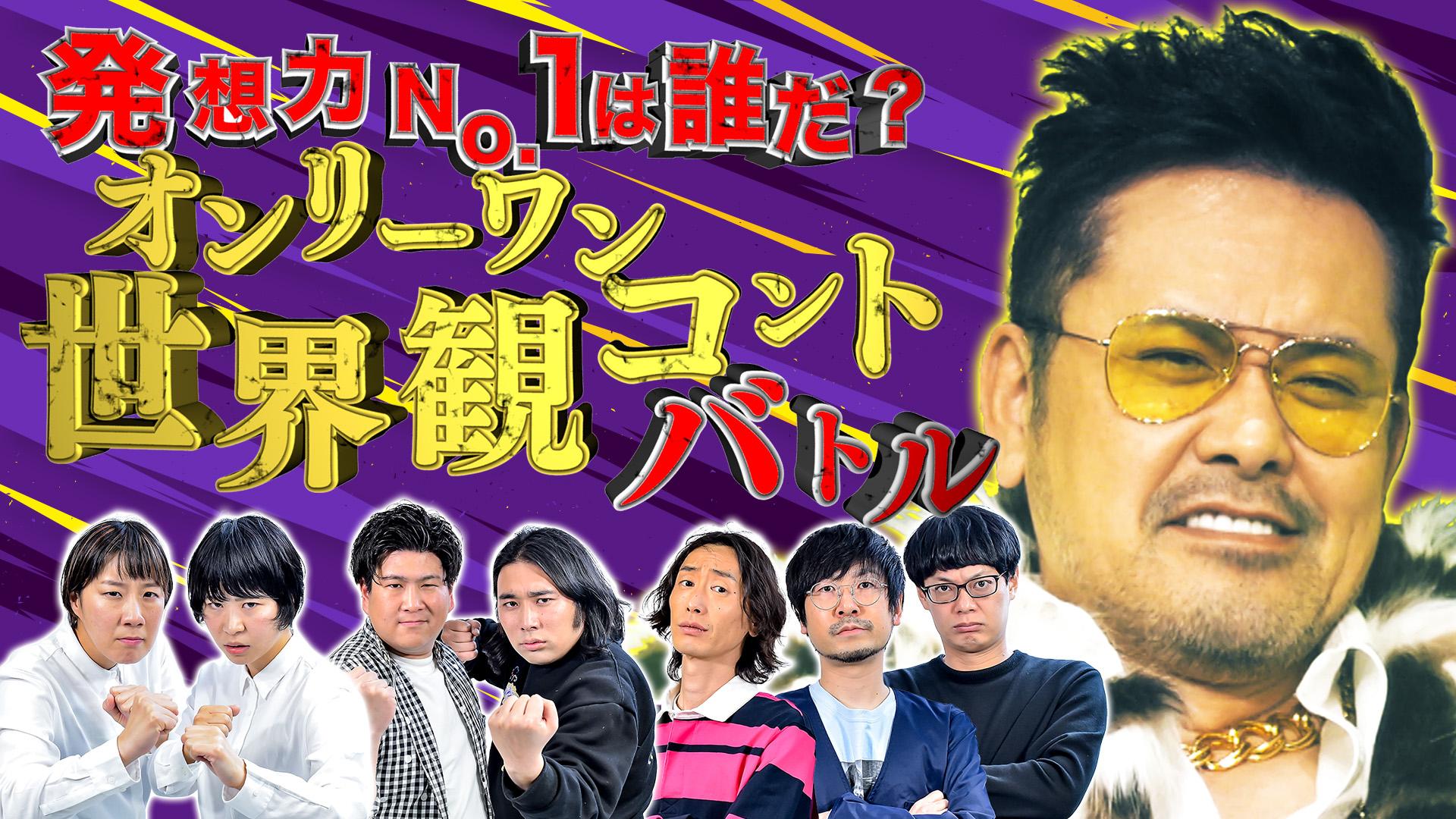 賞金奪い合いネタバトル ソウドリ~SOUDORI~ #3 世界観コントバトル!