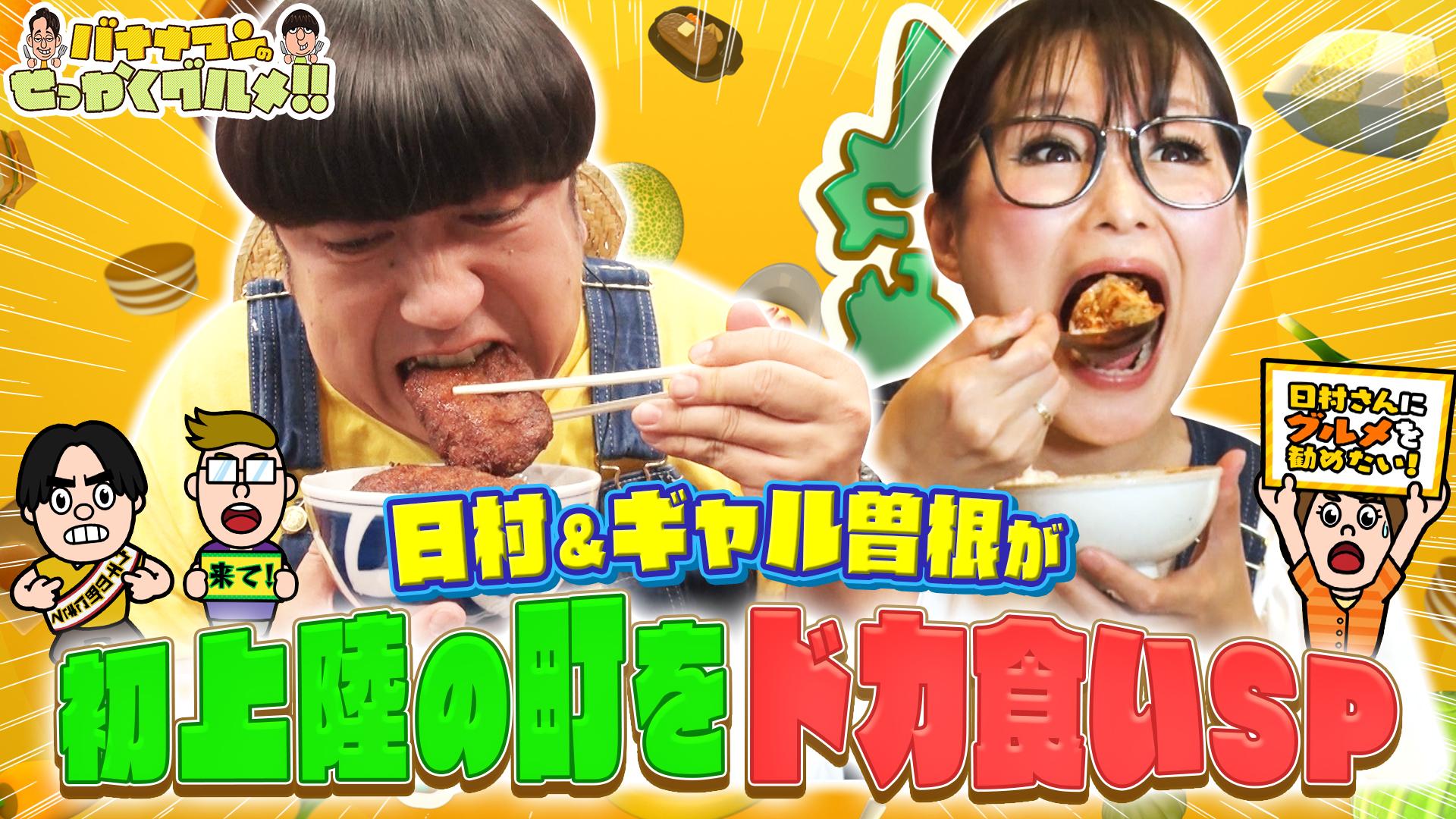 バナナマンのせっかくグルメ!! #141 SP 2021/06/13 放送分