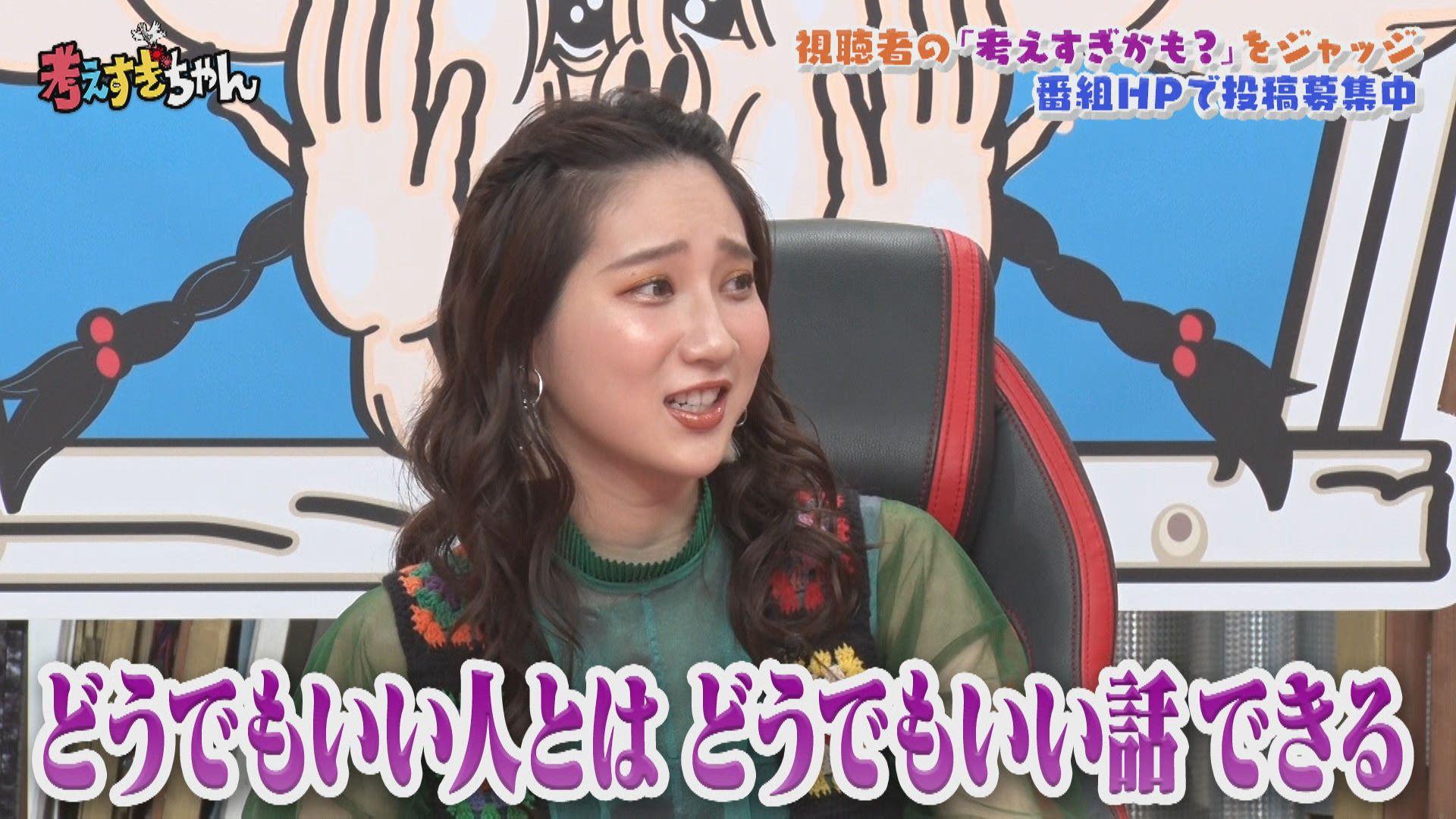 考えすぎちゃん ON TV~ワンクールだけの大冒険~ #2