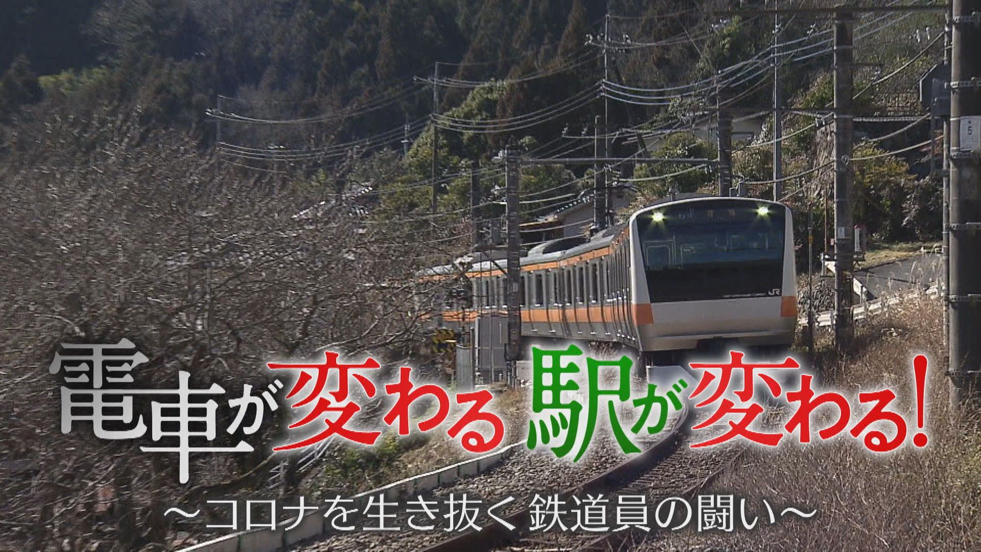 ガイアの夜明け #960 電車が変わる 駅が変わる!