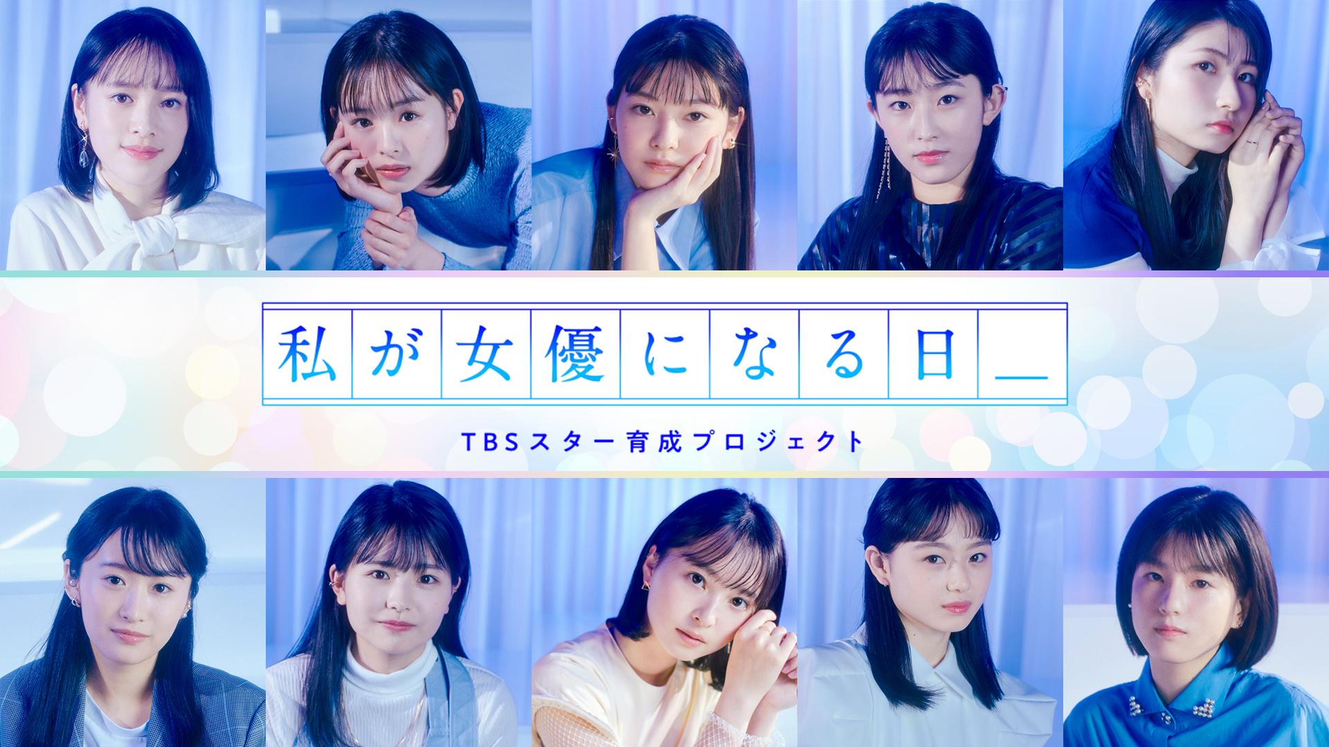 私が女優になる日_ #10 女優の原石が演技バトル!第5回後半戦(1)