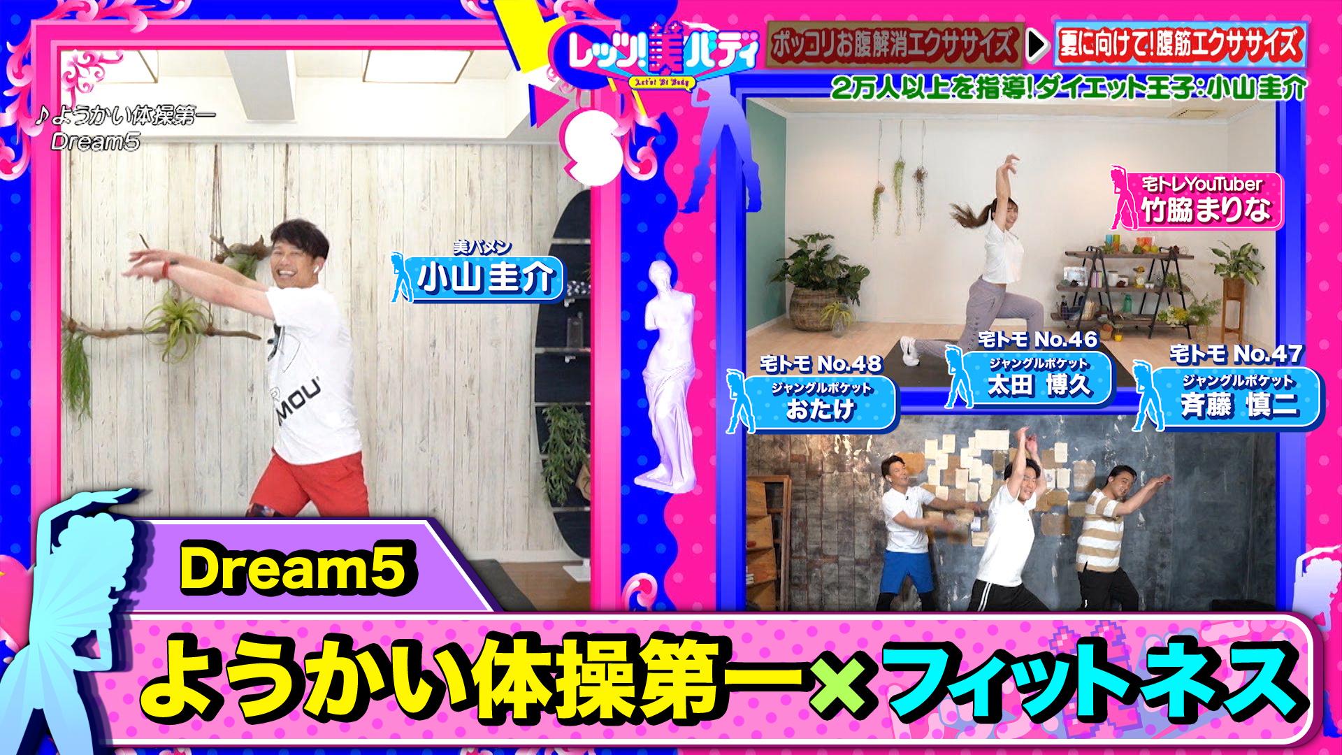 Let's!美バディ #123 竹脇まりな&ジャングルポケット3