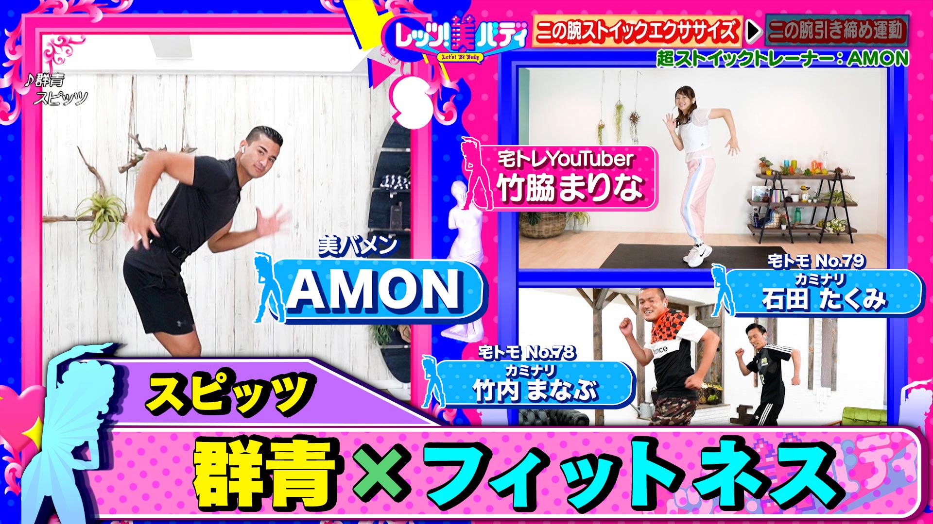 Let's!美バディ #196 竹脇まりな&カミナリ4