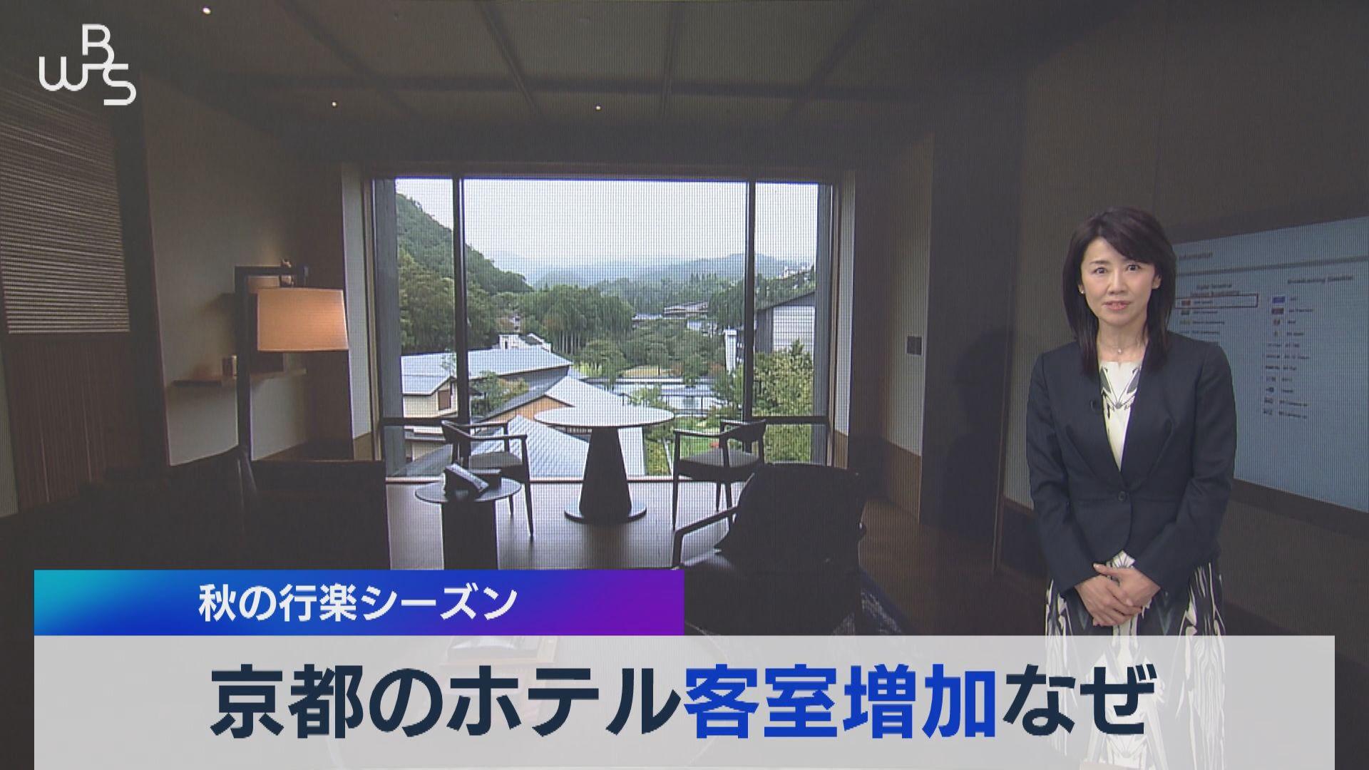 ワールドビジネスサテライト 9月16日放送 1泊11万円からホテル開業京都で客室数なぜ増加▽北朝鮮列車ミサイル