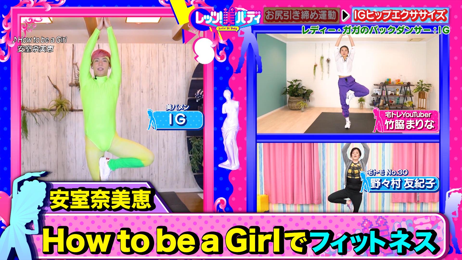 Let's!美バディ #82 竹脇まりな&野々村友紀子2