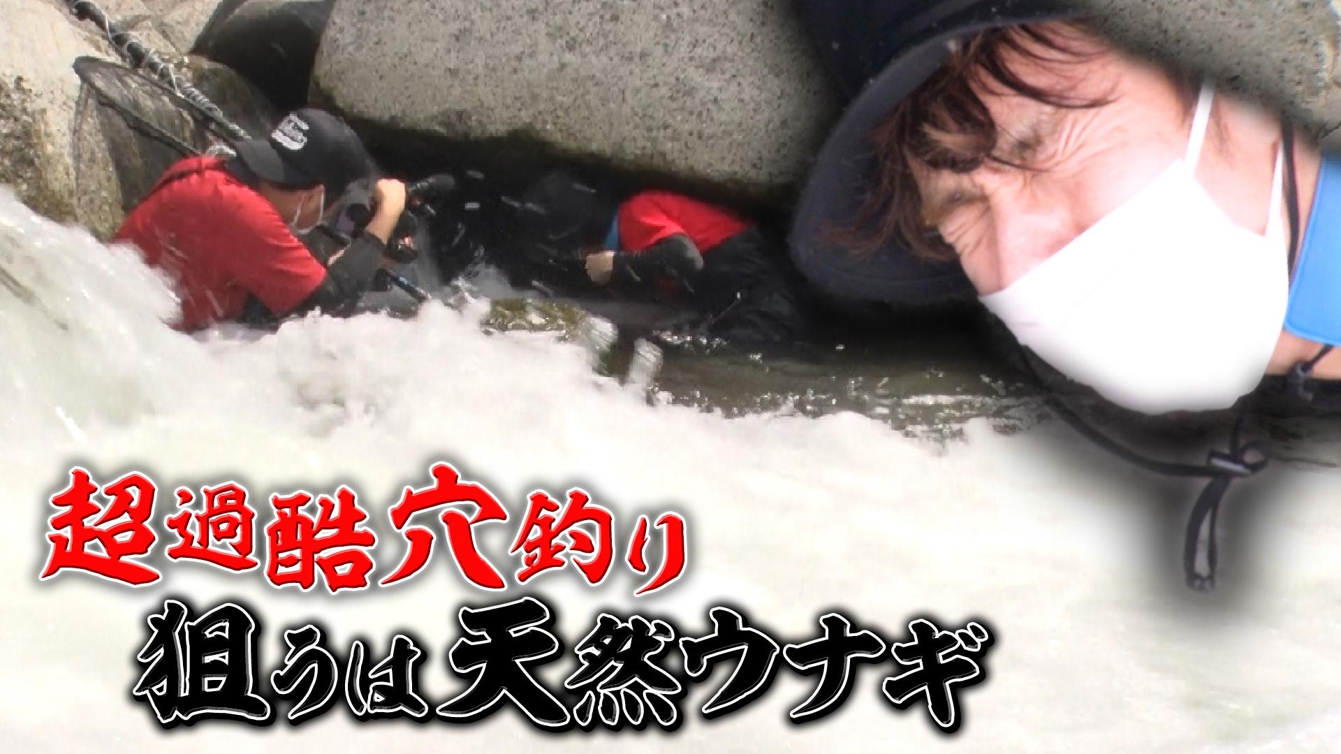 KAT-TUNの食宝ゲッットゥーン #22 中丸、激流天然ウナギ釣りに大苦戦!?