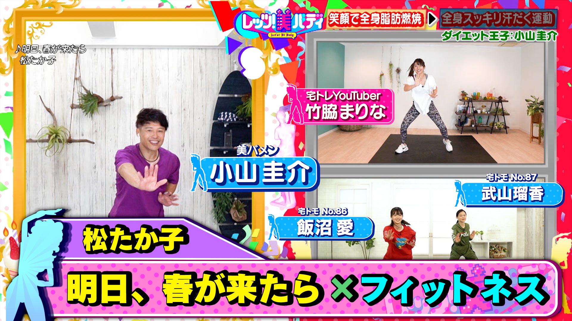 Let's!美バディ #211 竹脇まりな&飯沼愛4