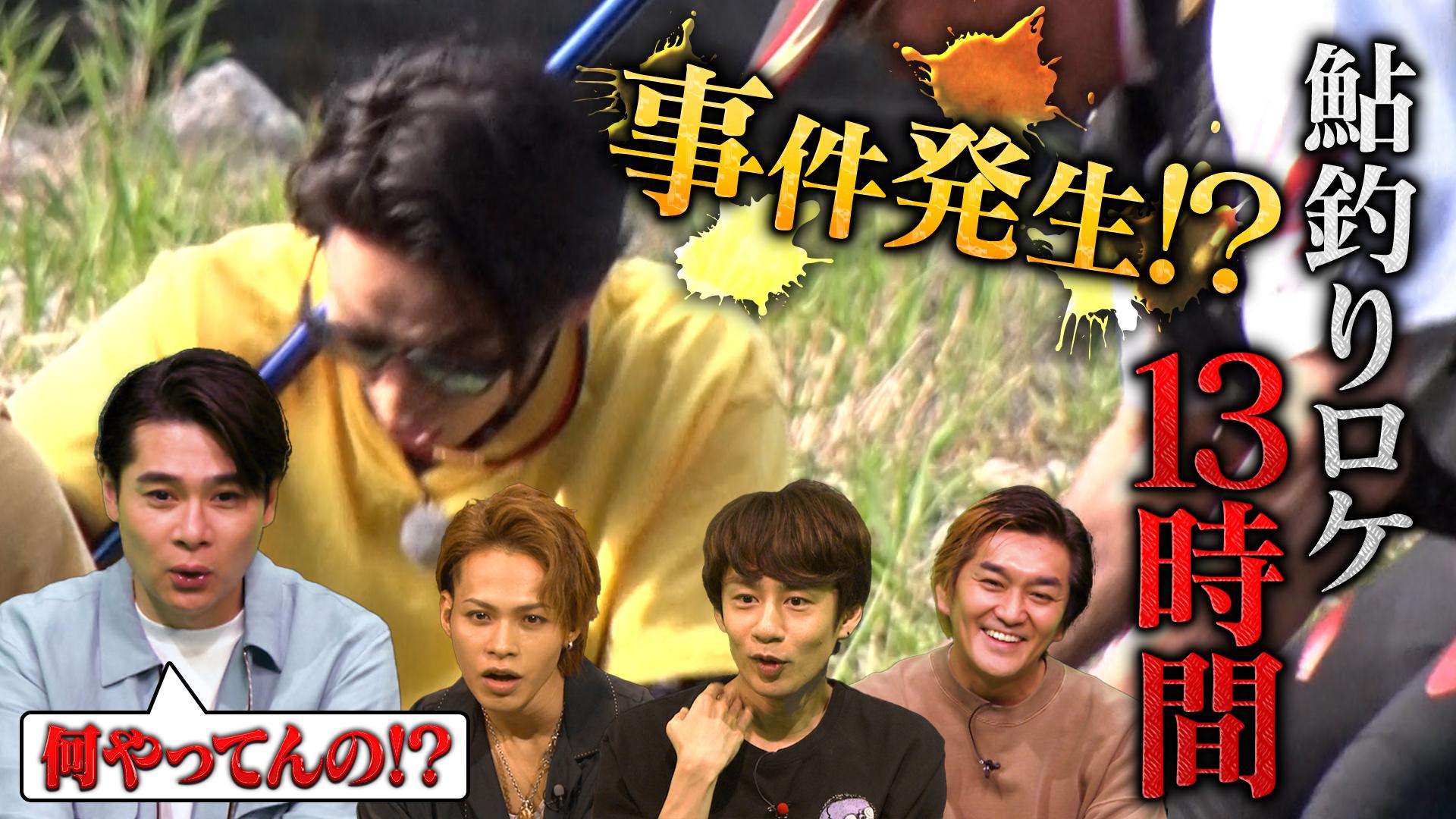 KAT-TUNの食宝ゲッットゥーン #14 食宝相手に油断は禁物!?最後の最後まで気の抜けない戦い!