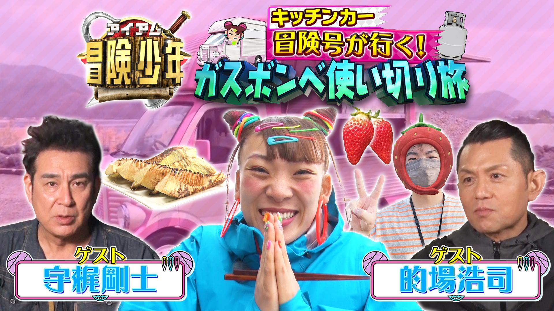 アイ・アム・冒険少年 #22 フワちゃんがキッチンカーで大冒険!!