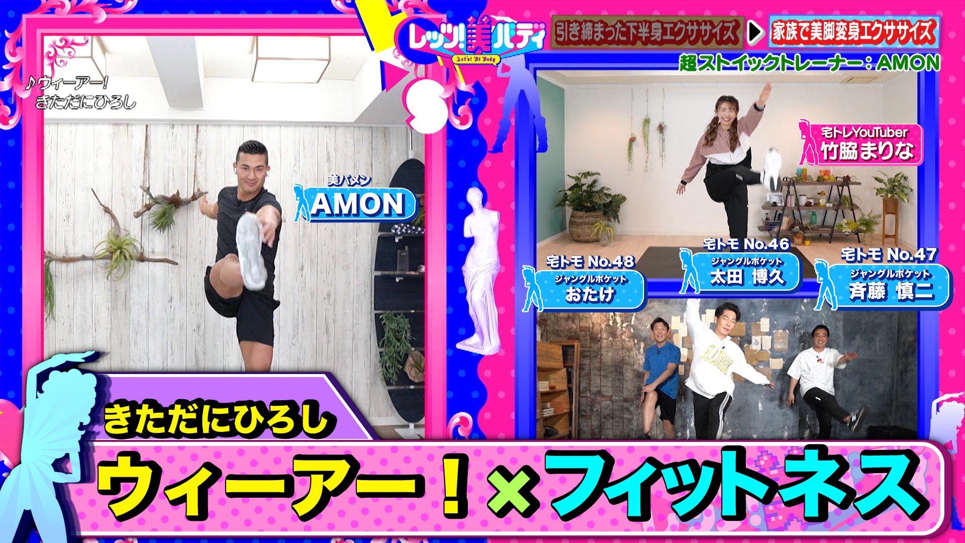 Let's!美バディ #122 竹脇まりな&ジャングルポケット2